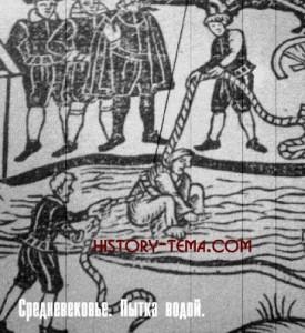 Почему Средневековье было жестоким