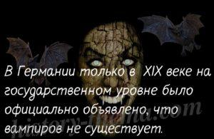 когда перестали верить в вампиров