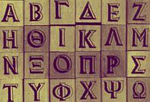 какой алфавит в Древней Греции