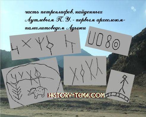 петроглифы Адыгеи в первобытном искусстве