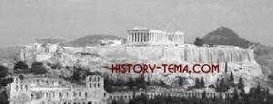 победа греков над персами