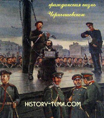 над кем осуществлялась гражданская казнь в России