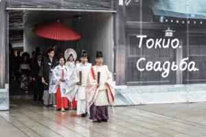 какая свадьба в Японии