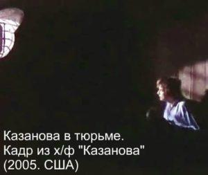 за что Казанова сидел