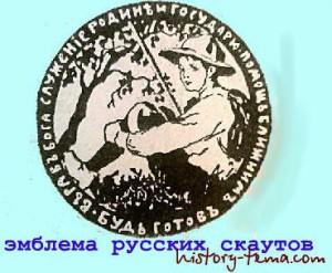 какова история скаутов в России
