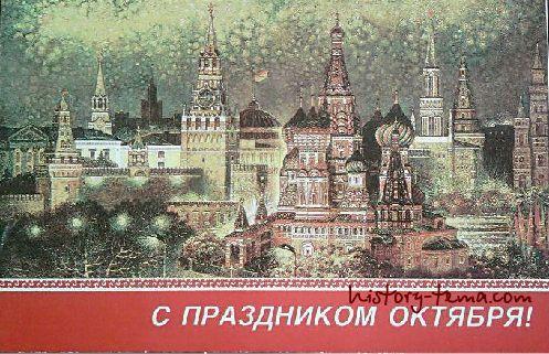 вспомним праздник октябрьской революции