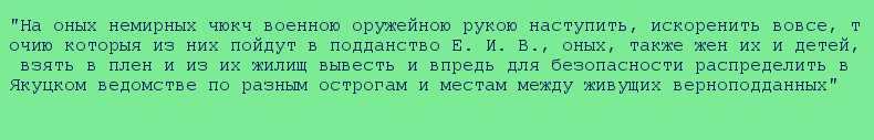 чукчи и русские