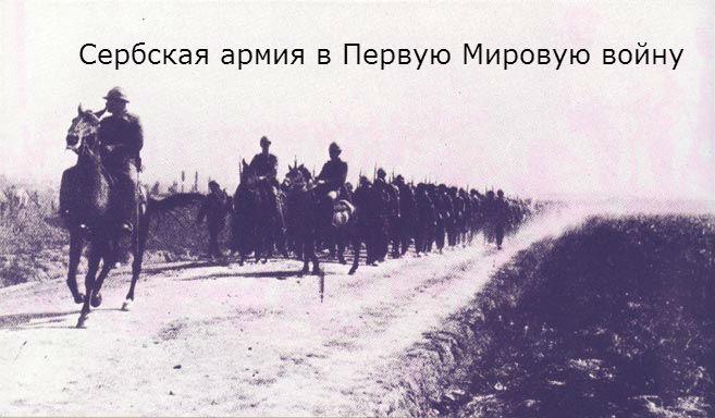 как сербия воевала в первую мировую войну