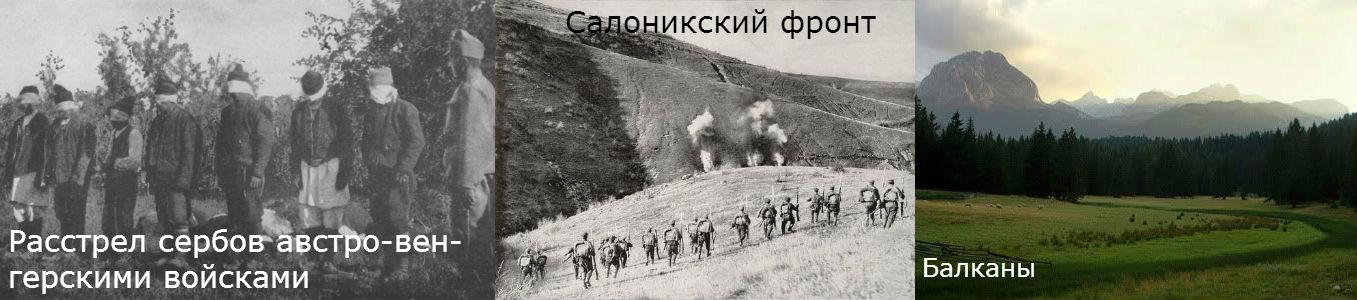 где проходил салоникский фронт первой мировой войны