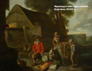 как жили крестьяне Европы в 18 веке