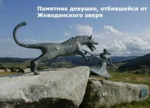 как защищались от Жеводанского зверя