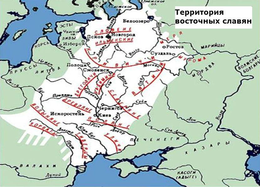 где проживали восточные славяне
