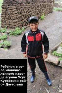 какие малочисленные народы живут на кавказе