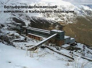 какие полезные ископаемые добывают на Кавказе