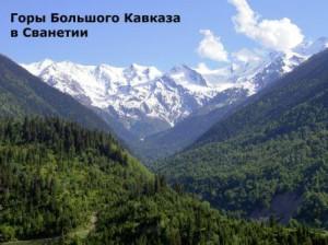 как выглядят горы кавказа