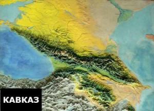 что такое кавказ