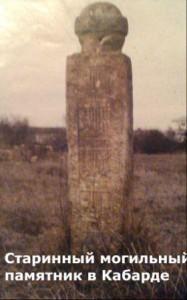 Старинное надгробие возле кабардинского села Кундетей