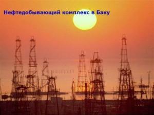 где на кавказе добывают нефть