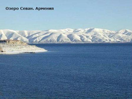 где находится озеро севан
