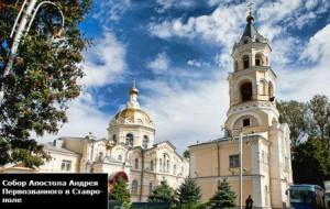 Православный собор Андрея Первозванного в Ставрополе