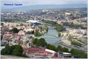 какие города есть на кавказе