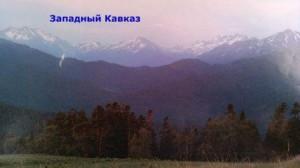 как выглядят горы северного кавказа