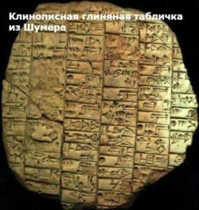 Как писали в древности