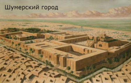 Когда существовала Шумерская цивилизация