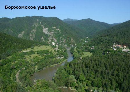 Какие изветсны курорты в Грузии