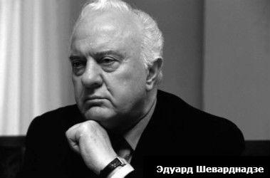 Какие политические события происходили в послесоветской Грузии