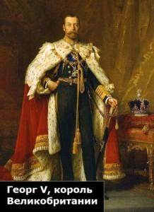 Кто был королем Великобритании во время и после Первой Мировой войны