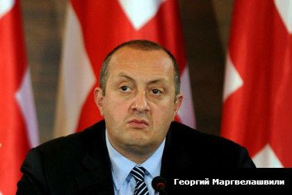 Кто сейчас президент Грузии