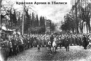 Когда Грузия вошла в СССР