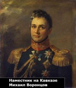 Как Россия управляла Кавказом