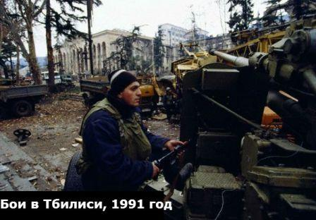 Как устанавливалась власть в послесоветской Грузии