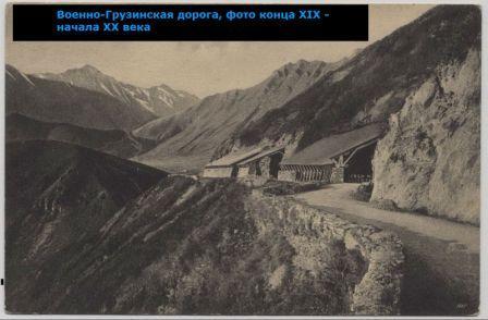 Как жила Грузия перед революцией