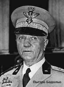 Кто возглавил Италию, освобожденную от фашистов