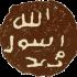 Как выглядит печать пророка Мухаммада
