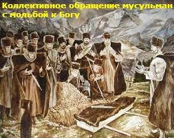 когда кавказцы стали мусульманами