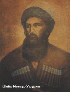 Кто такой шейх Мансур и когда Россия потерпела первое поражение на Кавказе