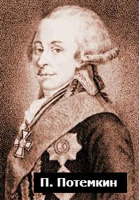 Кто был первым наместником России на Кавказе