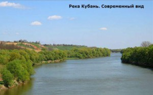 Как выглядит река Кубань