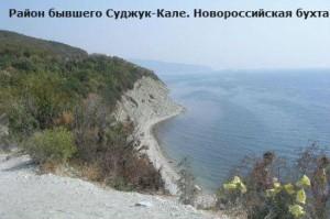 Чьим раньше было Черноморское побережье Кавказа