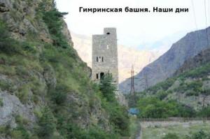сохранилась ли башня, из которой прыгнул шамиль