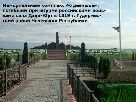 как россия покоряла кавказ