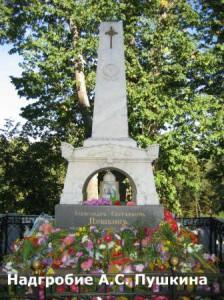 где похоронен пушкин