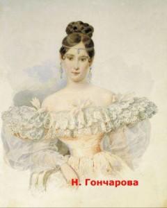 как звали жену пушкина