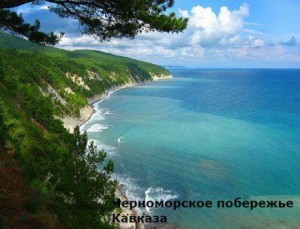 как черноморское побережье кавказа вошло в состав россии