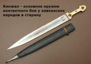 чем были вооружены кавказские горцы