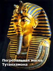 чем знаменита гробница тутанхамона